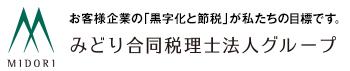 みどり合同税理士法人グループ | お客様企業の「黒字化と節税」が私たちの目標です。|香川県高松市|会計事務所