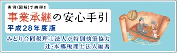 事業承継の安心手引(平成27年度版)プレゼント実施中!!