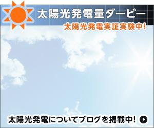 太陽光発電量ダービー